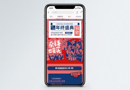 红色波普风双十二年终盛典促销淘宝手机端模板图片