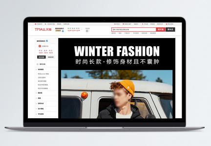 时尚冬季羽绒服男装促销淘宝详情页图片