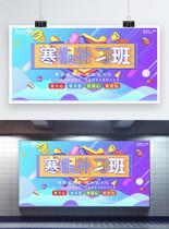 立体字寒假补习补习班招聘展板图片
