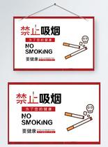禁止吸烟温馨提示图片