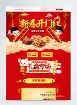 红色新年开门红零食促销淘宝首页图片