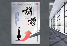 大气拼搏企业文化海报图片