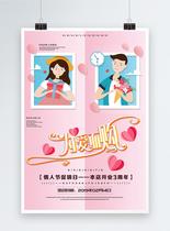 浪漫粉色情人节插画海报图片