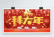 新年促销红色喜庆商场展板图片