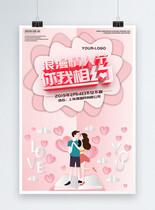 粉色浪漫情人节插画海报图片