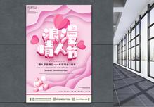浪漫情人节粉色海报图片