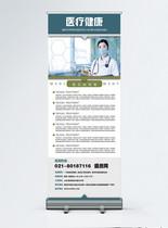 蓝色简约医疗宣传展架图片