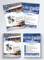 黑龙江雪乡旅游宣传单图片