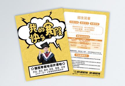 寒假班培训机构招生宣传单图片