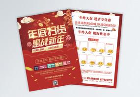 红色年底扫货惠战新年促销宣传单图片