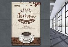 暖冬时光热饮咖啡海报图片