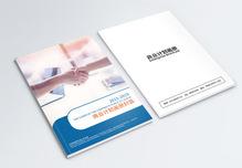 商务合作商业计划画册封面图片