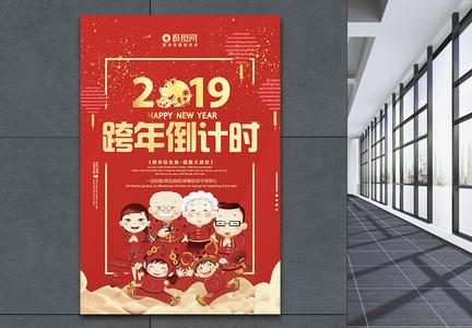 2019跨年倒计时海报图片