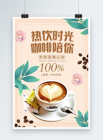 热饮时光卡布奇诺咖啡海报