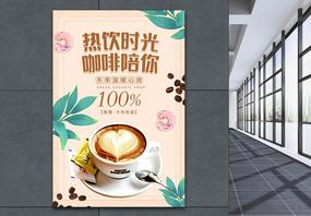 热饮时光卡布奇诺咖啡海报图片