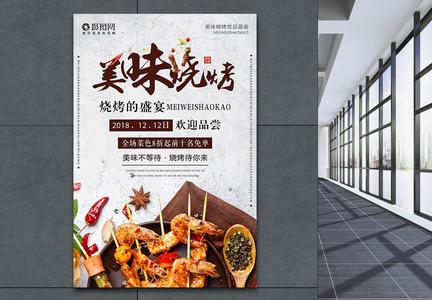 美味烧烤美食海报设计图片