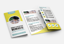 黄色简约补习培训中心宣传三折页图片
