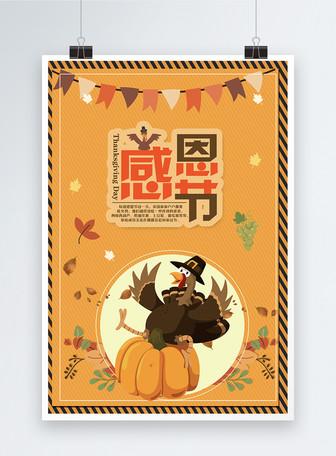 感恩节火鸡大餐海报