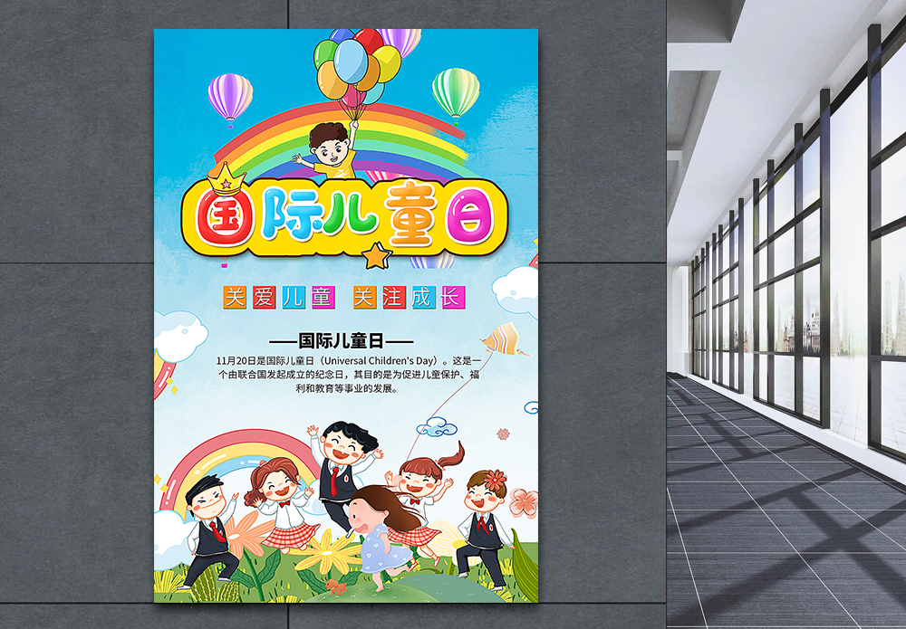国际儿童日海报图片