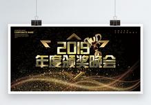 黑金大气企业颁奖典礼展板图片