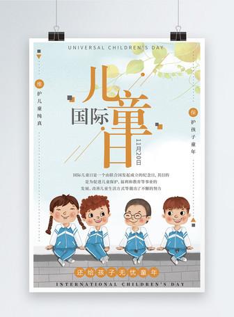 插画风格国际儿童日海报