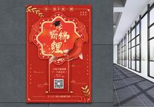 红色大气寒假班招生学霸锦鲤海报图片