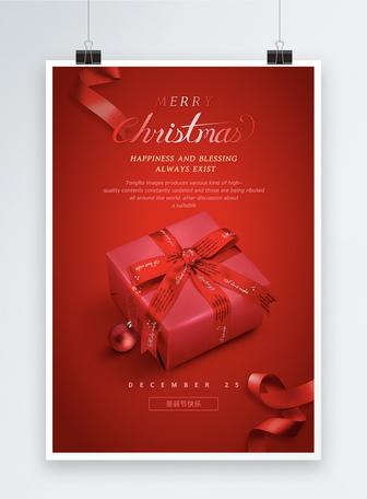 红色礼物圣诞节节日海报