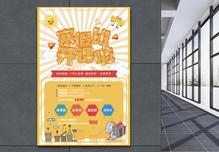 寒假班开课啦教育培训宣传海报图片