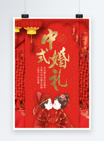 大红喜庆中国风中式婚礼海报