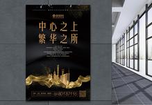 大气黑金房地产城市中心海报图片
