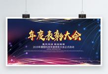 时尚2019企业表彰大会宣传展板图片