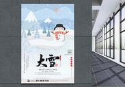 二十四节气之大雪节气海报图片