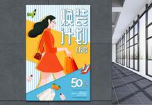 焕装计划彩色剪纸风促销海报图片