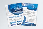蓝色简约通讯科技公司宣传单图片