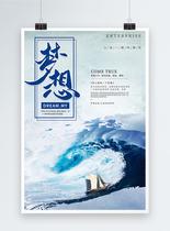 梦想蓝色系企业文化海报图片