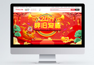 红色喜庆年新年电商首页图片