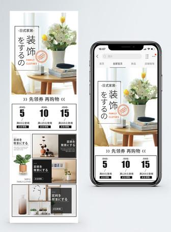 日式简约家居装饰促销淘宝手机端模板