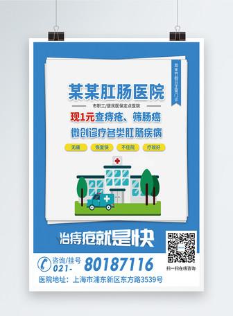 蓝色肛肠医院宣传海报