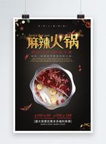 麻辣火锅美食海报图片