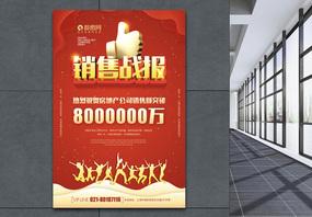 大红色喜庆销售战报立体字海报图片