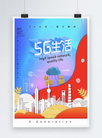 5G生活海报