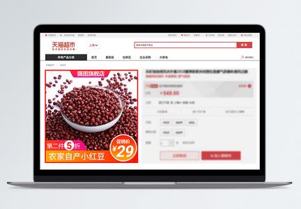 杂粮红豆促销淘宝主图图片