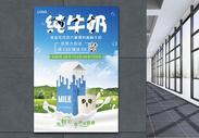 白色简约纯牛奶促销美食餐饮海报图片