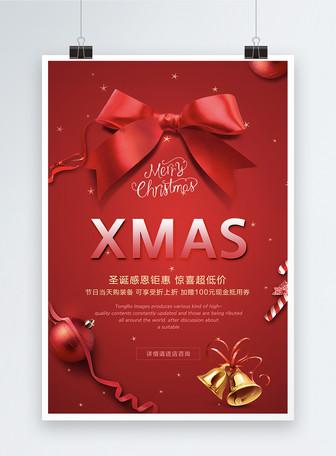 红色大气蝴蝶结圣诞节海报