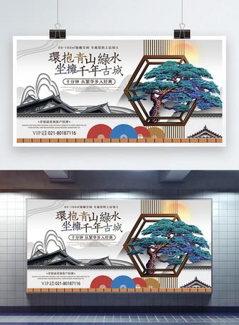 中国风地产展板