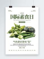 绿色清新国际素食日海报图片