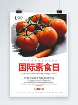 简约风国际素食日海报图片