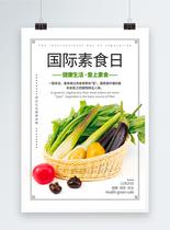 清新简约风国际素食日海报图片