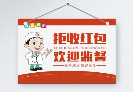拒收红包医院温馨提示图片