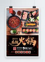 传统麻辣火锅美食海报图片